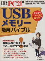 【中古】 USBメモリー活用バイブル /情報・通信・コンピュータ(その他) 【中古】afb