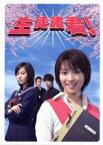 【中古】 生徒諸君! DVD−BOX /内山理名,堀北真希 【中古】afb