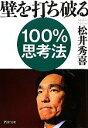 【中古】 壁を打ち破る100%思考法 PHP文庫/松井秀喜【著】 【中古】afb