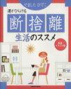 ブックオフオンライン楽天市場店で買える「【中古】 断捨離 生活のススメ /ビジネス・経済(その他 【中古】afb」の画像です。価格は98円になります。