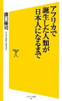 【中古】 アフリカで誕生した人類が日本人になるまで SB新書/溝口優司【著】 【中古】afb