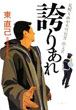 【中古】afb誇りあれ札幌方面中央警察署南支署/東直己【著】