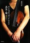 【中古】 ストラディヴァリウスの真実と嘘 至高のヴァイオリン競演CD付き /中澤宗幸【著】 【中古】afb