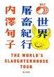 【中古】 世界屠畜紀行 THE WORLD'S SLAUGHTERHOUSE TOUR 角川文庫/内澤旬子【著】 【中古】afb
