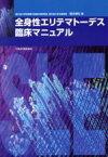 【中古】 全身性エリテマトーデス臨床マニュアル /橋本博史(著者) 【中古】afb