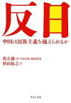 【中古】 反日 中国は民族主義を越えられるか 中公文庫/馬立誠【著】,杉山祐之【訳】 【中古】afb