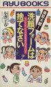 【中古】 美肌大敵!洗顔フォームは捨てなさい 石けんスキンケアが素肌寿命を10年のばす RYU BOOKS/小沢王春(著者) 【中古】afb