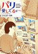 【中古】 パリ愛してるぜー コミックエッセイ /じゃんぽーる西【著】 【中古】afb