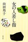 【中古】 女の人差し指 新装版 文春文庫/向田邦子【著】 【中古】afb
