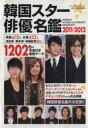 ブックオフオンライン楽天市場店で買える「【中古】 韓国スター俳優名鑑 2011−2012 /芸術・芸能・エンタメ・アート(その他 【中古】afb」の画像です。価格は98円になります。