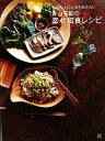 【中古】 青山有紀の幸せ和食レシピ 大切な人に元気をあげたい...
