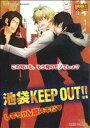 【中古】 池袋KEEP OUT!!しずちゃん超スキだ(4) OKS女性向けC/アンソロジー(著者) 【中古】afb