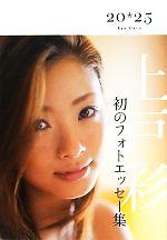 """上戸彩の""""2012年元日結婚""""とHIROの""""EXILE脱退""""は同時発表!?ソフトバンクも一大キャンペーンを画策中とか…"""