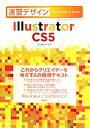 【中古】 速習デザインIllustrator CS5 /ピクセルハウス【著】 【中古】afb