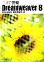 【中古】 これで完璧Dreamweaver8 /松本瀬里奈【著】,菊池博美【監修】 【中古】afb