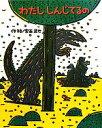 【中古】 わたししんじてるの ティラノサウルスシリーズ 絵本の時間52/宮西達也【作・絵】 【中古】afb