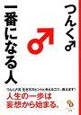 【中古】 一番になる人 サンマーク文庫/つんく♂【著】 【中古】afb