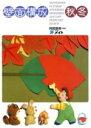 【中古】 壁面構成 秋冬 日常保育を豊かにする/阿部直美(著者) 【中古】afb