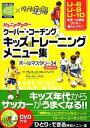【中古】 ジュニアサッカー クーバー・コーチング キッズのトレーニング...