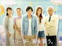 【中古】 フリーター、家を買う。DVD−BOX /二宮和也,...