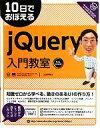 ブックオフオンライン楽天市場店で買える「【中古】 10日でおぼえるjQuery入門教室 /山田祥寛【著】 【中古】afb」の画像です。価格は200円になります。