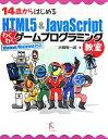 【中古】 14歳からはじめるHTML5&JavaScript...
