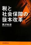 【中古】 税と社会保障の抜本改革 /西沢和彦【著】 【中古】afb