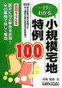 ブックオフオンライン楽天市場店で買える「【中古】 一目でわかる小規模宅地特例100(2011年度版 /赤坂光則【著】 【中古】afb」の画像です。価格は108円になります。