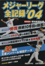 【中古】 メジャーリーグ全記録 '04 /報知新聞社(著者) 【中古】afb