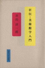 【中古】 美術館学入門 新版 /井出洋一郎(著者) 【中古】afb