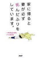 【中古】家に帰ると妻が必ず死んだふりをしています。/K.Kajunsky【作】,ichida【漫画】【中古】afb