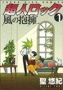 【中古】 超人ロック 風の抱擁(1) ヤングキングC/聖悠紀(著者) 【中古】afb