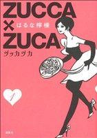 【中古】 ZUCCA×ZUCA(1) モーニングKCDX/はるな檸檬(著者) 【中古】afb