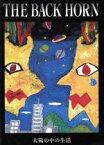 【中古】 ザ・バックホーン/太陽の中の生活 /芸術・芸能・エンタメ・アート(その他) 【中古】afb