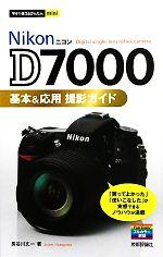 カメラ・写真, その他  D7000 mini afb