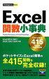 【中古】 Excel関数小事典 Excel 2010/2007/2003/2002/2000対応 今すぐ使えるかんたんmini/技術評論社編集部【著】 【中古】afb