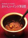 【中古】 決定版 レヌ・アロラのおいしいインド料理 /レヌアロラ【著】...