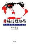 【中古】 非核兵器地帯 核なき世界への道筋 /梅林宏道【著】 【中古】afb