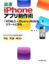ブックオフオンライン楽天市場店で買える「【中古】 最速iPhoneアプリ制作術 「HTML5+jQuery Mobile」でスマートに作る /高尾司【著】 【中古】afb」の画像です。価格は110円になります。