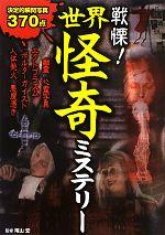 【中古】 戦慄!世界怪奇ミステリー /南山宏【監修】 【中古】afb