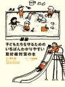 【中古】 子どもたちを守るためのいちばんわかりやすい放射線対策の本 MARBLE BOOKS/青木晃...