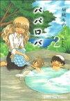 【中古】 パパロバ(2) まんがタイムC/胡桃ちの(著者) 【中古】afb