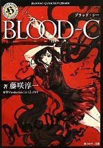 【中古】 BLOOD‐C 角川ホラー文庫/藤咲淳一【著】,Production I.G,CLAMP【原作】 【中古】afb