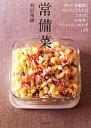 【中古】 常備菜 冷蔵庫にストックしておいて、すぐにおいしいおかず109 /飛田和緒【著】 【中古】afb