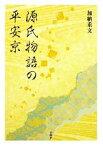 【中古】 源氏物語の平安京 /加納重文【著】 【中古】afb