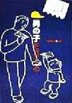 【中古】 男の子を育てる がんばれママ、パパ!子育て応援ブック/造事務所(著者),野間和子(その他) 【中古】afb