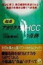 【中古】 超薬アガリクスAHCCの奇跡 /引地学(その他) 【中古】afb