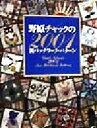 【中古】 野原チャックの2001新パッチワーク・パターン /野原チャッ...