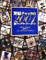 【中古】 野原チャックの2001新パッチワーク・パターン /野原チャック(著者) 【中古】afb