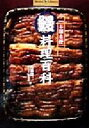 【中古】 お国自慢鰻料理百科 ShotorLibrary/佐藤隆二(編者) 【中古】afb